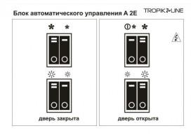 Блок управления Tropik Line A2E, A2EM